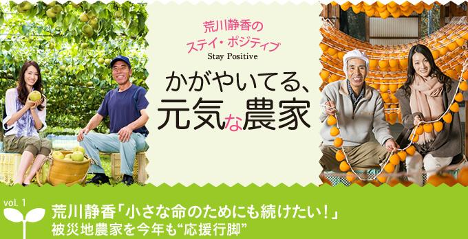 """荒川静香「小さな命のためにも続けたい!」 被災地農家を今年も""""応援行脚"""""""