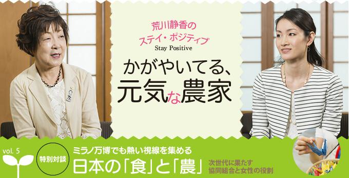 ミラノ万博でも熱い視線を集める 日本の「食」と「農」~次世代に果たす協同組合と女性の役割~