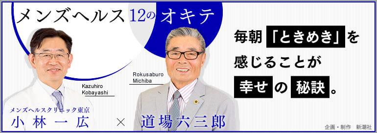 道場六三郎氏が語る「毎朝『ときめき』を感じることが幸せの秘訣。」