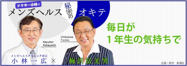 梅沢富美男氏が語る「毎日が1年生の気持ちで」