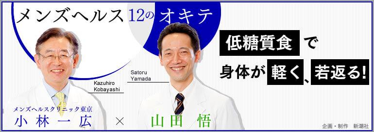 山田 悟氏が語る「低糖質食で身体が軽く、若返る!」
