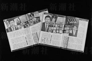 高木毅・前復興相の「パンツ窃盗歴」と「露出癖」について報じた「週刊新潮」