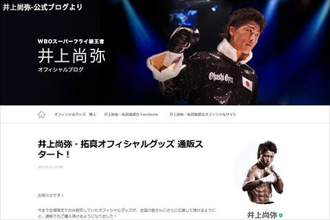 日本ボクシング史上最強との声も(井上尚弥 公式ブログより)