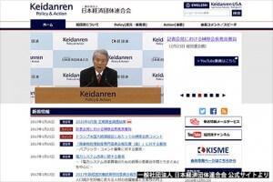 一般社団法人 日本経済団体連合会 公式サイトより