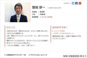 NHKの登坂淳一アナ(NHK 大阪放送局HPより)