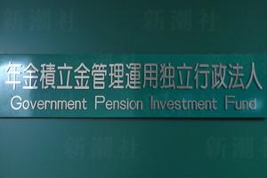 年金積立金管理運用独立行政法人(GPIF)
