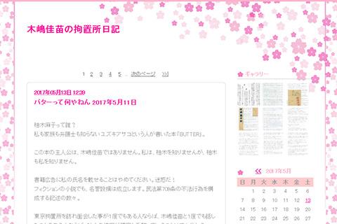ブログ 木嶋佳苗の拘置所日記