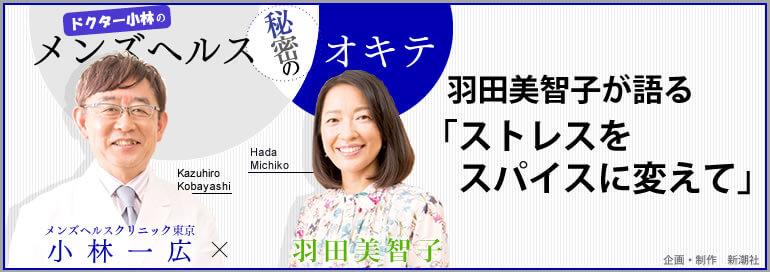 羽田美智子が語る「ストレスをスパイスに変えて」