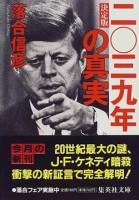 『二〇三九年の真実』(集英社文庫)