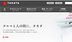 タカタの株式は紙屑に…(タカタ公式HPより)