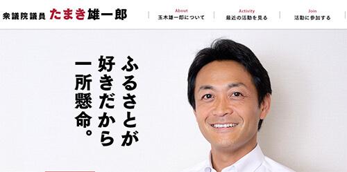 玉木雄一郎 オフィシャルサイト