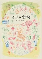 「えきたゆきこ」の筆名で童話『マコの宝物』(現代企画室刊)を出版