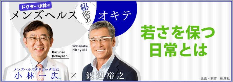 渡辺裕之氏が語る「若さを保つ日常とは」
