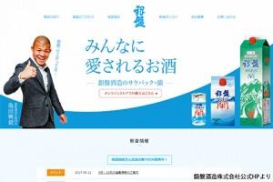 元世界チャンピオン亀田興毅さんがCMキャラクターに