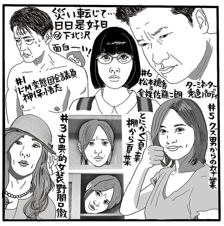 「下北沢ダイハード」(テレビ東京系、金曜24時12分~)(C)吉田潮