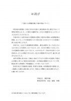 博多高校が掲載したお詫び文(博多高校公式サイトより)