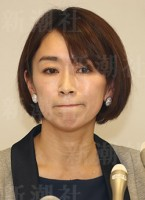 山尾志桜里・前衆議院議員