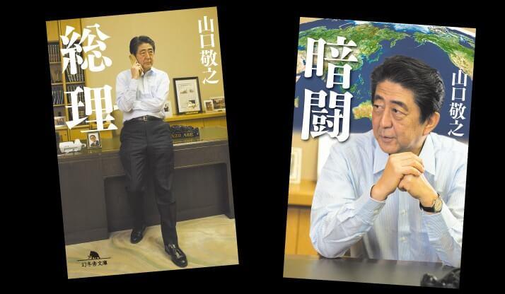 山口敬之氏の著書