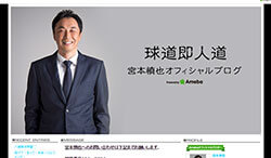 """""""宮本スワローズ""""始動(公式ブログより)"""