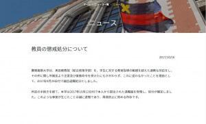 ホームページに記載された告知(慶應義塾大学HPより)
