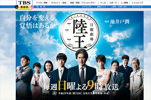 TBS日曜劇場「陸王」公式HPより
