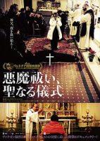 ドキュメンタリー映画「悪魔祓い、聖なる儀式」