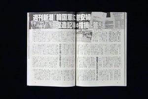「週刊文春」の反論記事