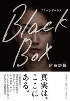 伊藤詩織さん手記「Black Box」