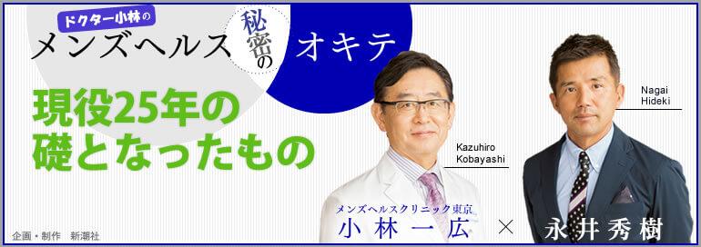 永井秀樹氏が語る「現役25年の礎となったもの」