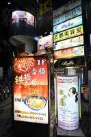 風俗店と中国料理店が混在