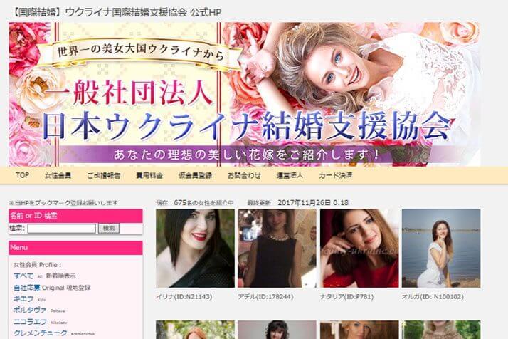 日本ウクライナ結婚支援協会HPより