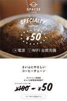 SPACEE COFFEE