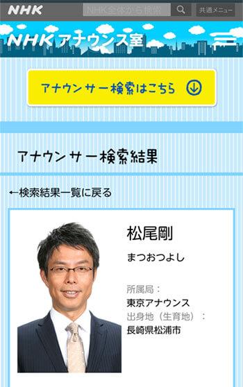 松尾剛の画像 p1_3