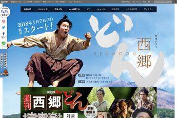 大河ドラマ「西郷どん」 は7日から放送スタート(NHK公式HPより)