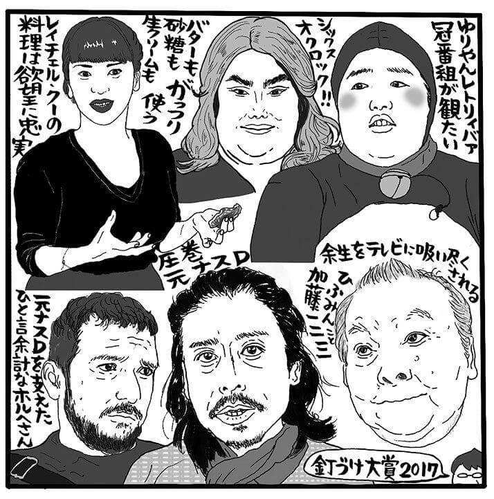 釘づけ大賞2017(C)吉田潮
