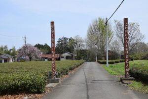 「新しき村」入口に立つ標柱