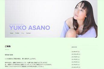 浅野ゆう子ブログ