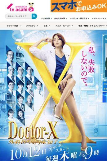 ドクターX〜外科医・大門未知子〜(テレビ朝日公式HPより)