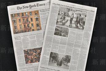 昨年12月30日付のニューヨーク・タイムズの紙面