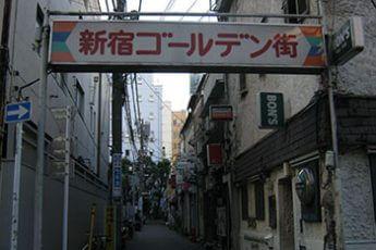 新宿ゴールデン街(イメージ)