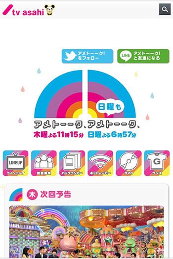 アメトーーク!(テレビ朝日公式HPより)