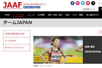 松田瑞生選手(日本陸上競技連盟公式サイトより)