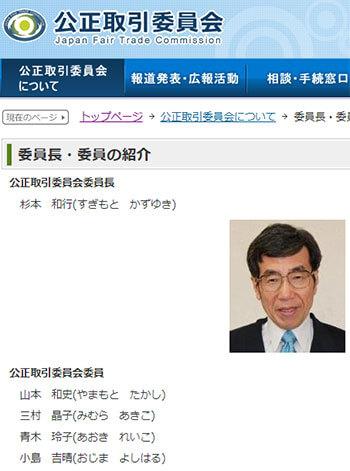 杉本和行委員長(出典:公正取引委員会ホームページ)