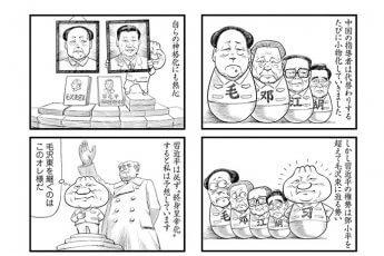 米amazonで1位となった『マンガで読む 嘘つき中国共産党』(中国語)の日本語版より