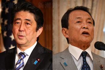 安倍晋三総理と麻生太郎副総理