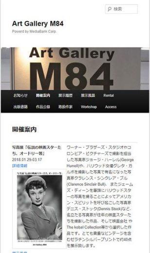 写真展「伝説の映画スターたち、オードリーなど」(Art Gallery M84 Powerd by MediaBank Corp.より)