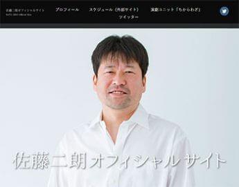 佐藤二朗(佐藤二朗 オフィシャルサイトより)