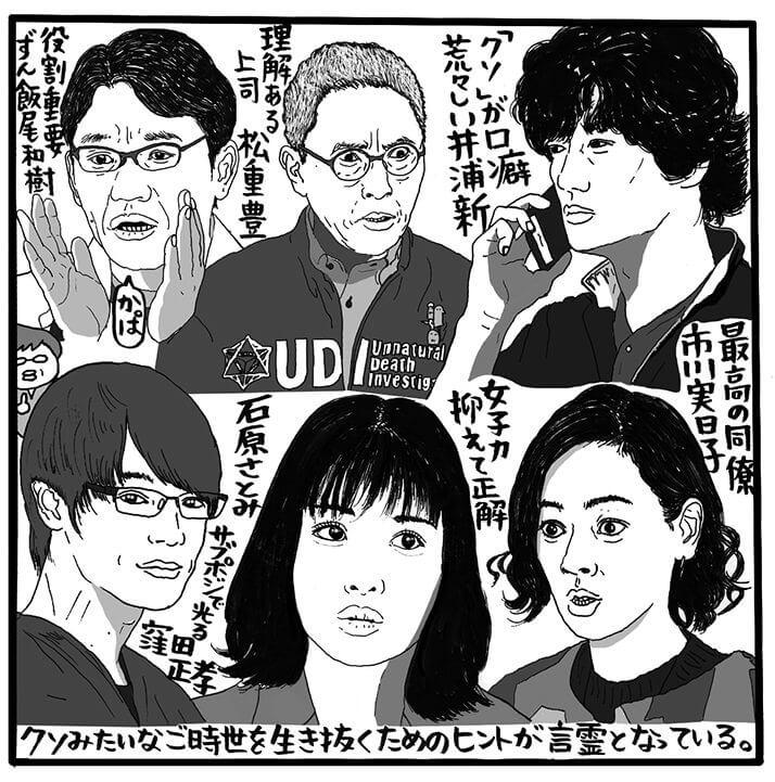 「アンナチュラル」(TBS系、金曜22時~)(C)吉田潮