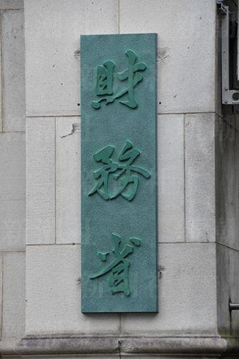 財務省(幅350px)