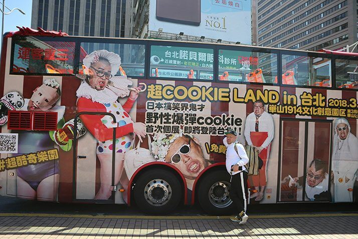 台湾で『超くっきーランドin台湾』が開催中(提供=よしもとクリエイティブ・エージェンシー)